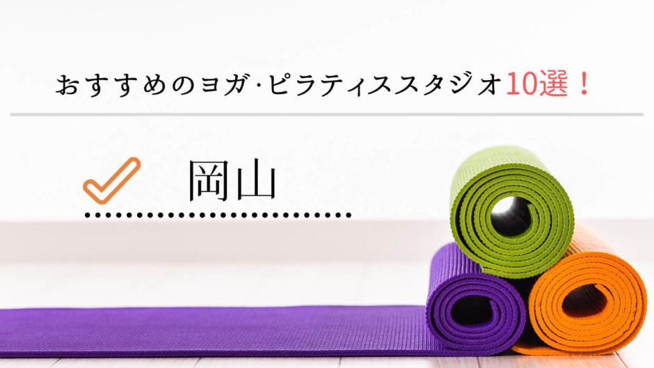 【最新版】岡山で安くておすすめのヨガ・ピラティススタジオ10選!