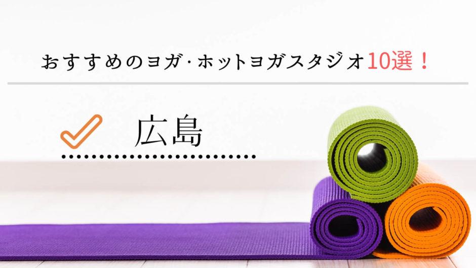 【最新版】広島で安くておすすめのヨガ・ホットヨガスタジオ10選!