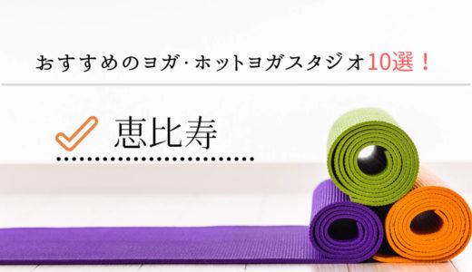 【最新版】恵比寿で安くておすすめのヨガ・ホットヨガスタジオ10選!スタジオ選びのコツも紹介!