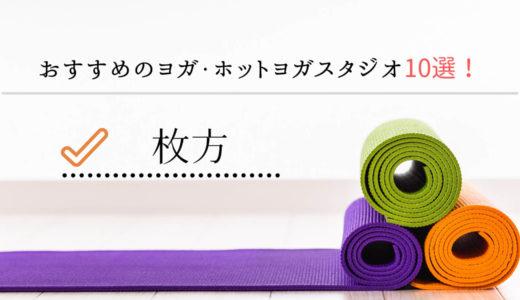 【最新版】枚方で安くておすすめのヨガ・ホットヨガスタジオ10選!