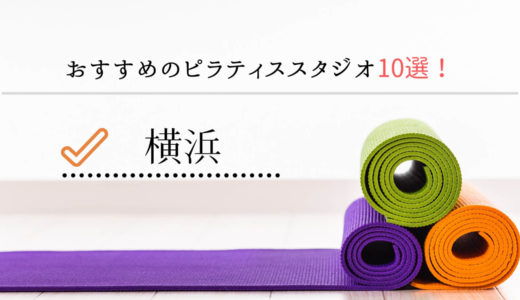 【最新版】横浜で安くておすすめのピラティススタジオ10選!質がいい
