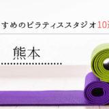 【最新版】熊本で安くておすすめのピラティススタジオ10選!スタジオ選びのコツも紹介!