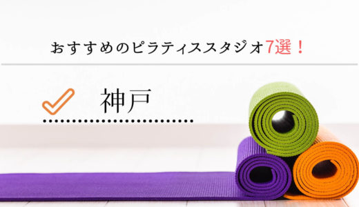 【最新版】神戸で安くておすすめのピラティススタジオ7選!スタジオ選びのコツも紹介!