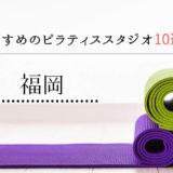 【最新版】福岡で安くておすすめのピラティススタジオ10選!質がいい!