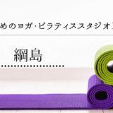【最新版】綱島でおすすめのヨガ・ピラティススタジオ10選!安い!