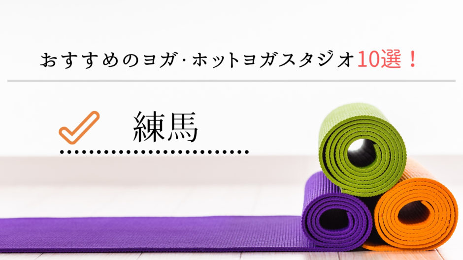【最新版】練馬でおすすめのヨガ・ホットヨガスタジオ10選!安い!