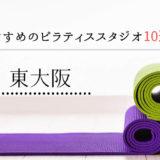 【最新版!】東大阪でおすすめのヨガ・ピラティススタジオ10選!