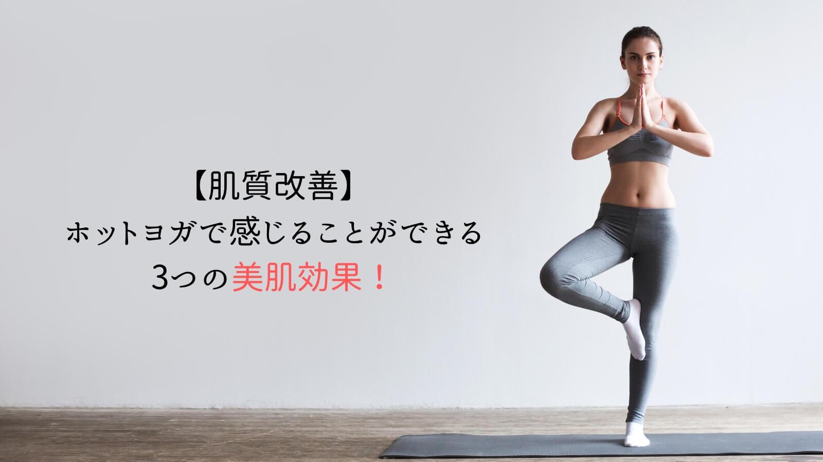 【肌質改善】ホットヨガで感じることができる3つの美肌効果!