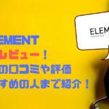 【衝撃価格】ELEMENTの感想とみんなの口コミや評価!最高のパーソナルトレーニングジムだった!