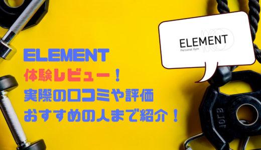 【三軒茶屋】パーソナルジムELEMENTの感想とみんなの口コミ・評価を紹介!
