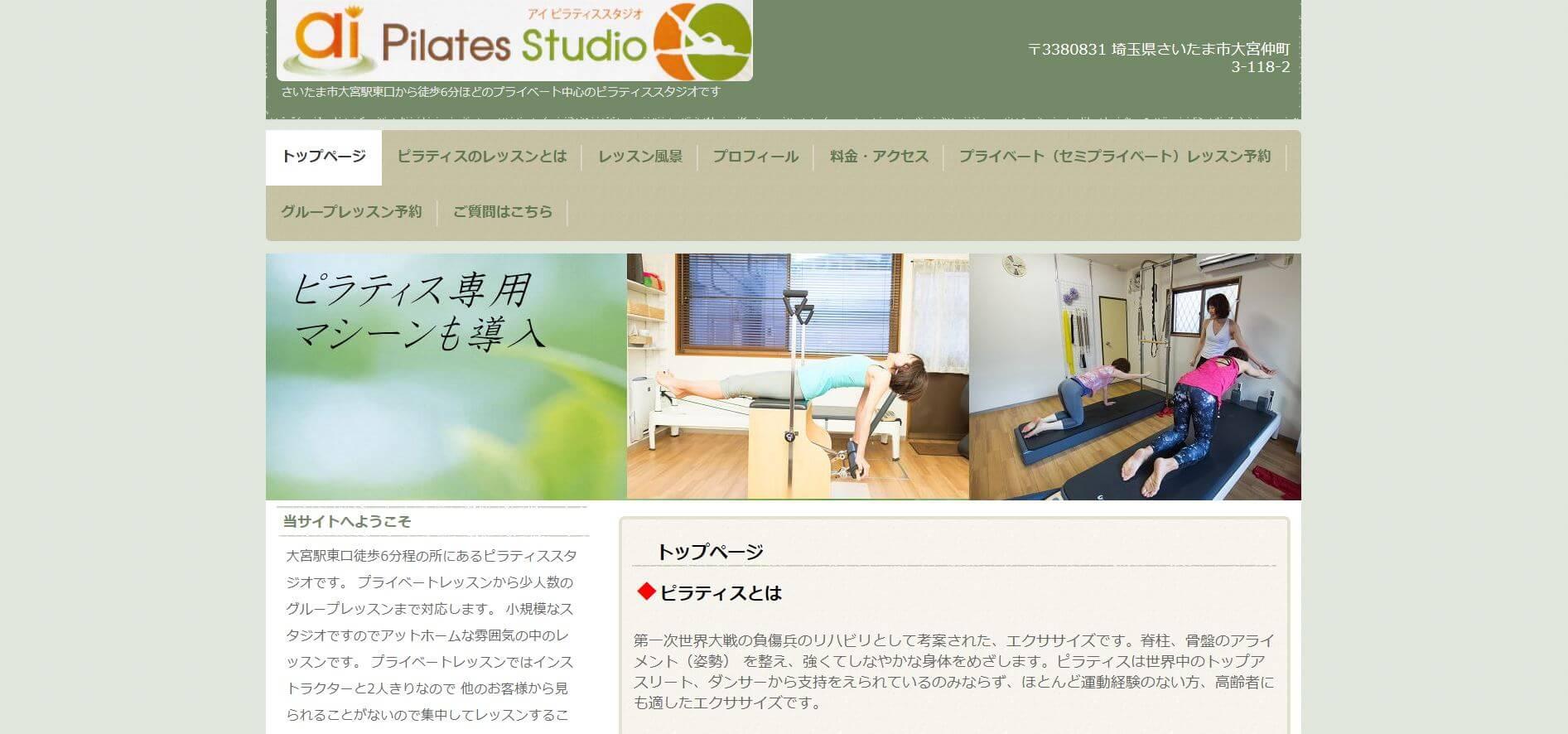 アイピラティススタジオ