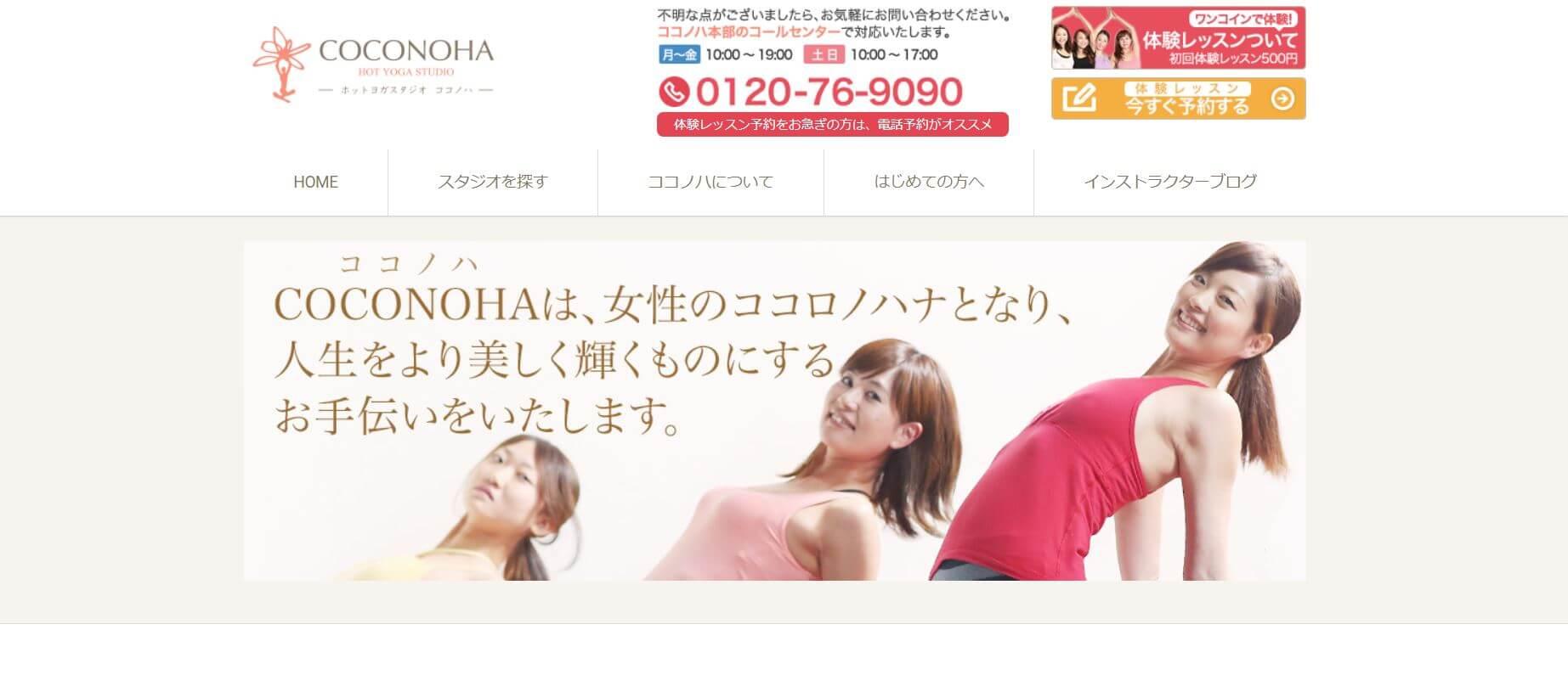 ホットヨガスタジオ COCONOHA