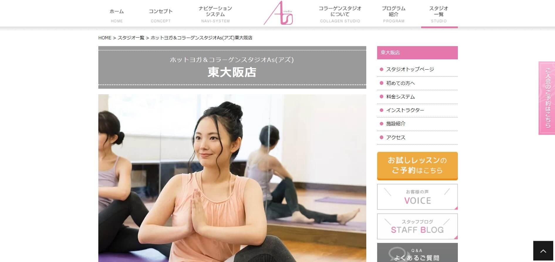 ホットヨガ&コラーゲンスタジオAsアズ東大阪店