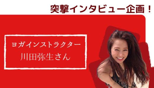 川田弥生さんに突撃インタビュー!