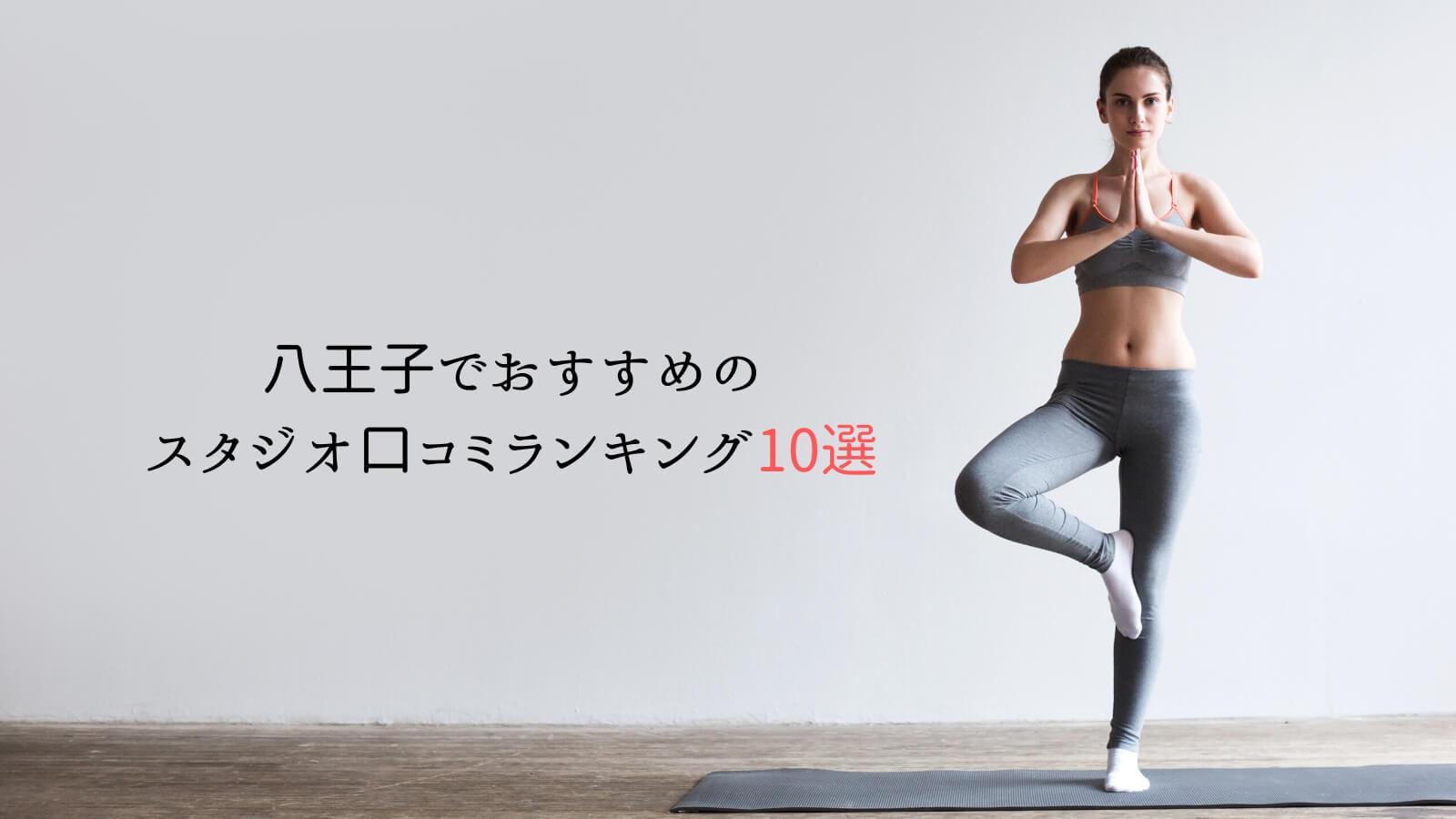 八王子でおすすめのヨガ・ピラティススタジオ口コミランキング10選