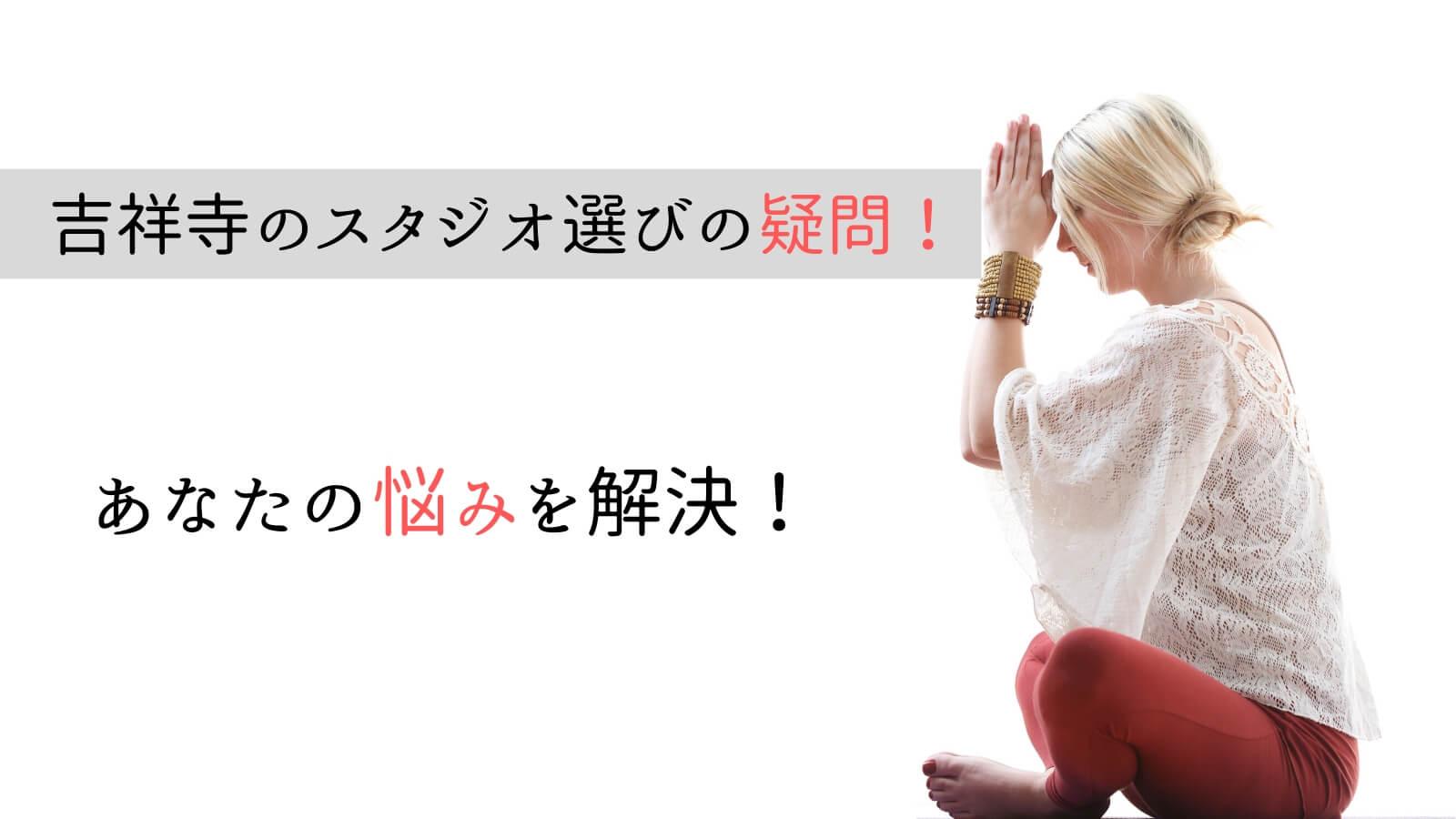 吉祥寺でのヨガ・ホットヨガスタジオ選びに関するQ&A