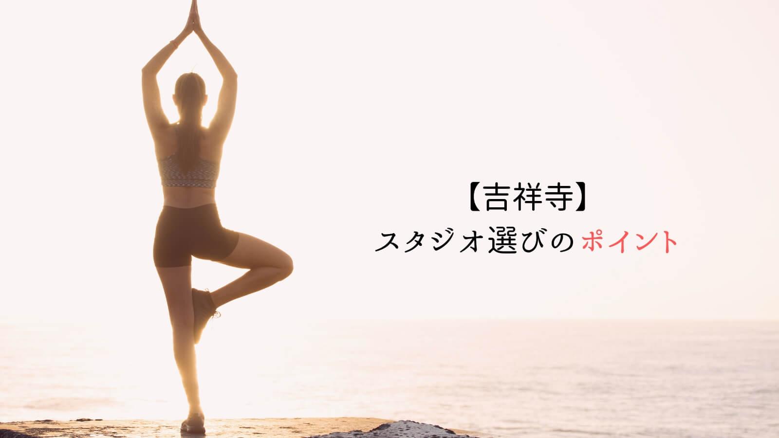 吉祥寺のヨガ・ホットヨガスタジオ選びのポイント