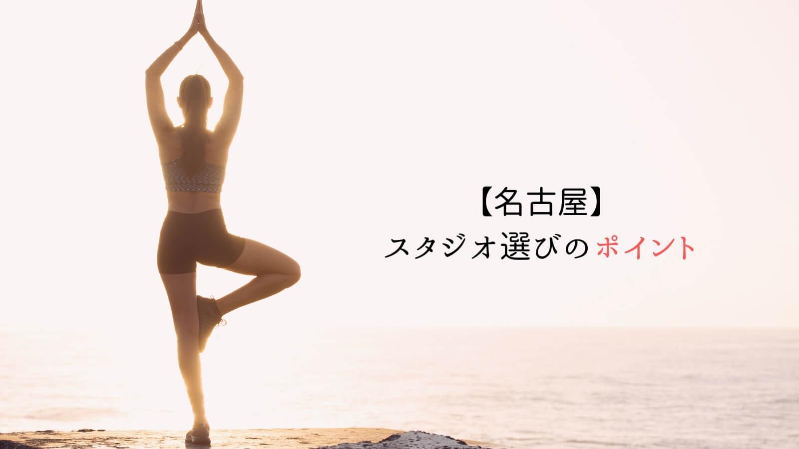 名古屋市のピラティススタジオ選びのポイント