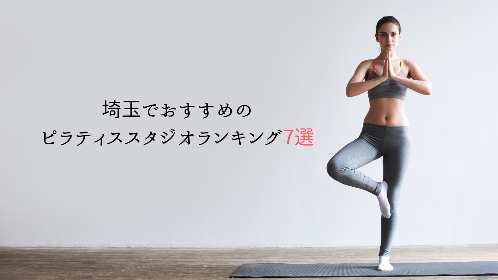 埼玉でおすすめのピラティススタジオランキング7選