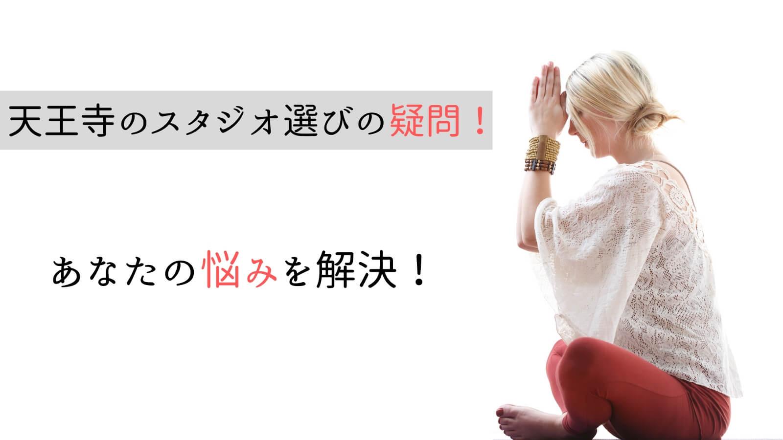 天王寺でのヨガ・ピラティススタジオ選びに関するQ&A