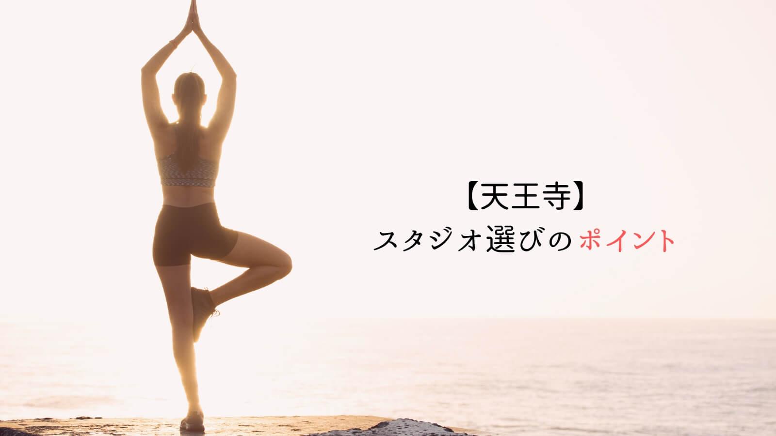 天王寺のヨガ・ピラティススタジオ選びのポイント