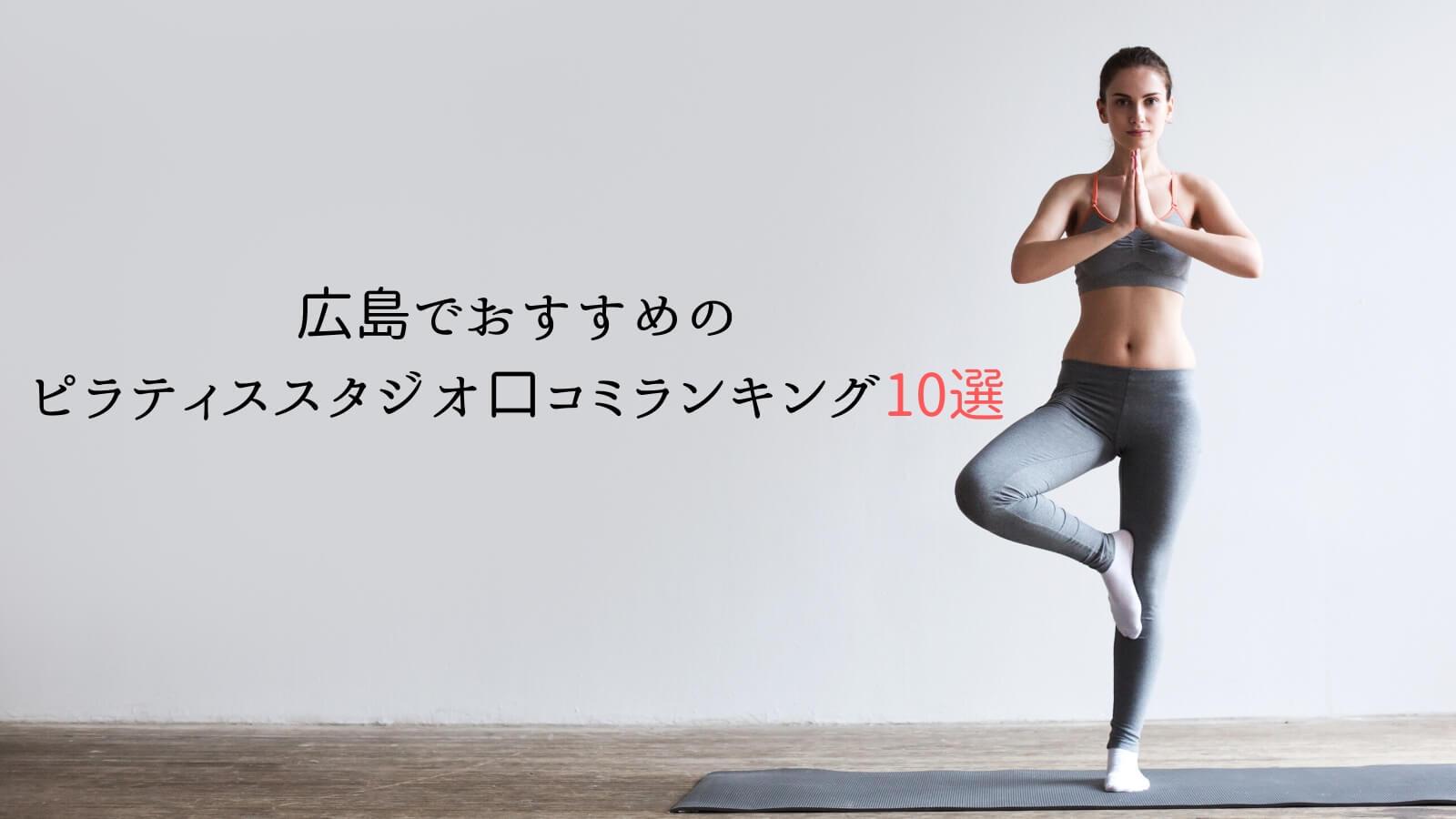 広島でおすすめのピラティススタジオ口コミランキング10選