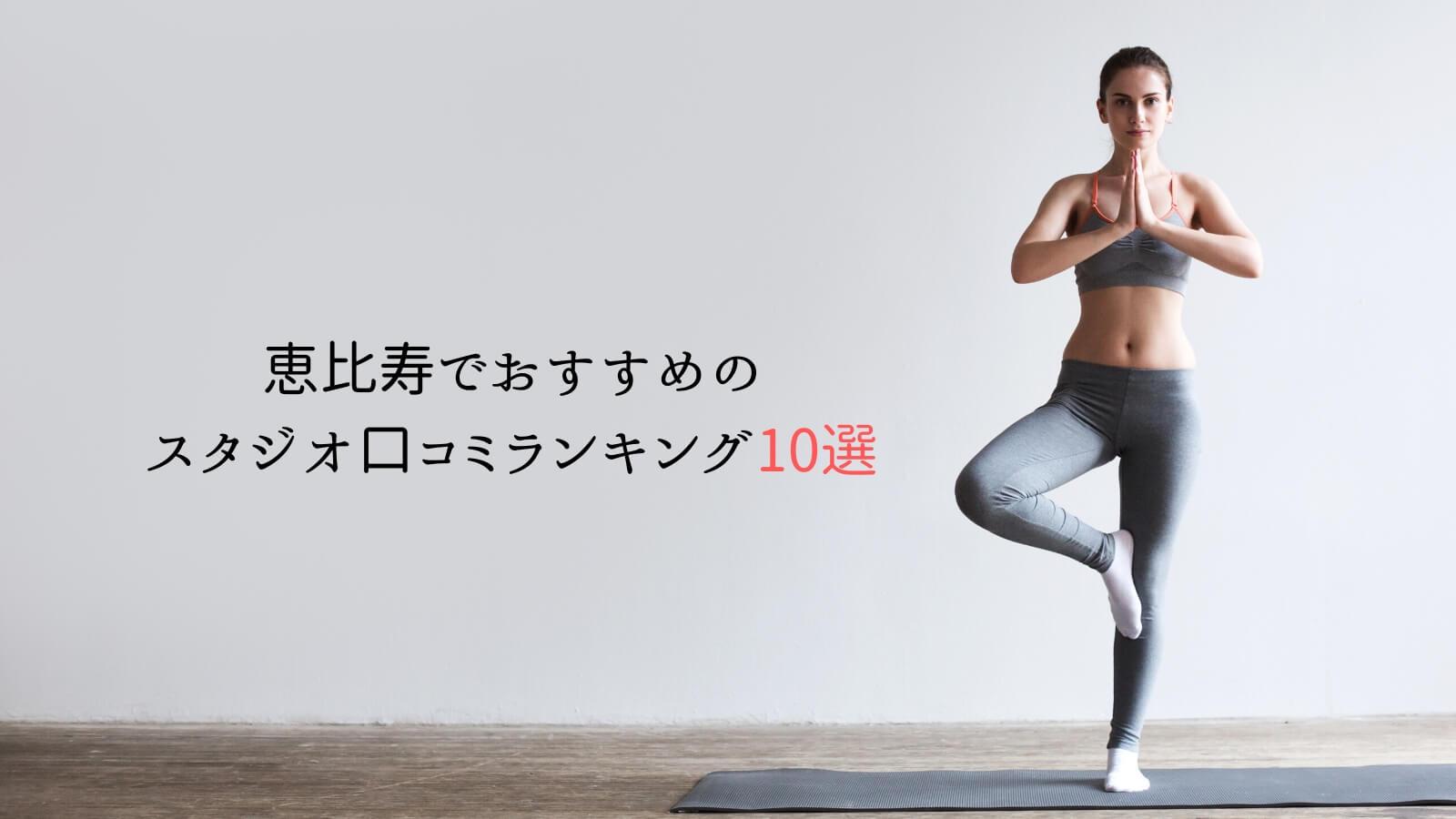 恵比寿でおすすめのヨガ・ホットヨガスタジオ口コミランキング10選