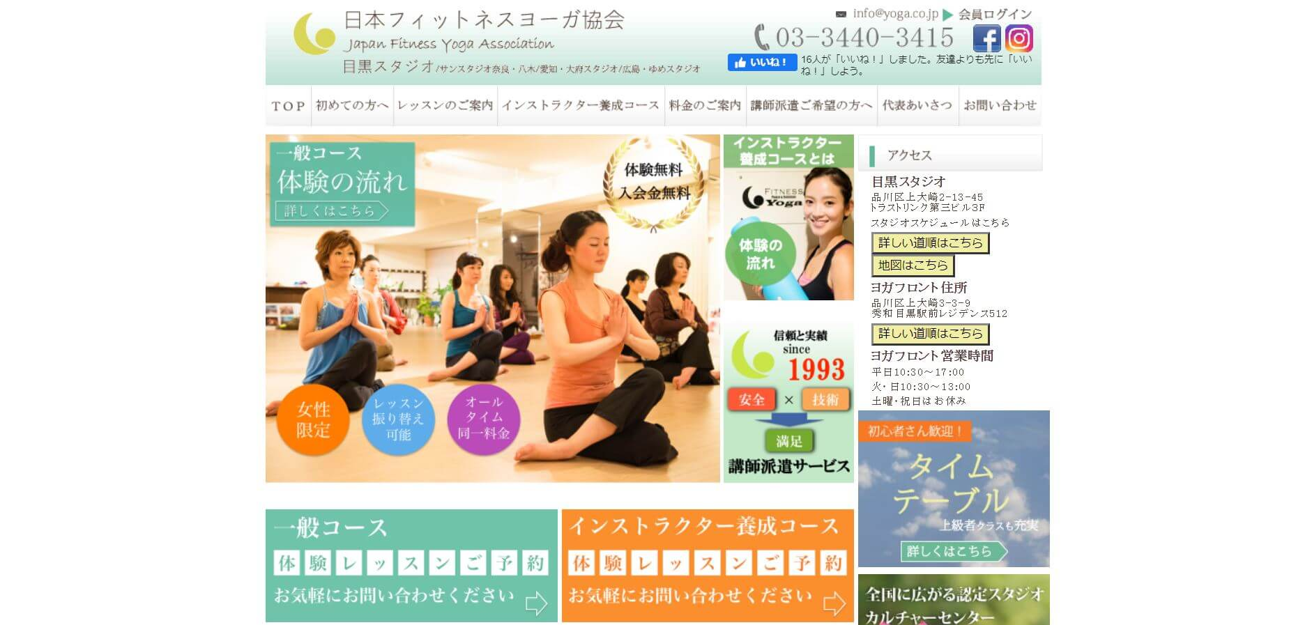 日本フィットネスヨーガ協会