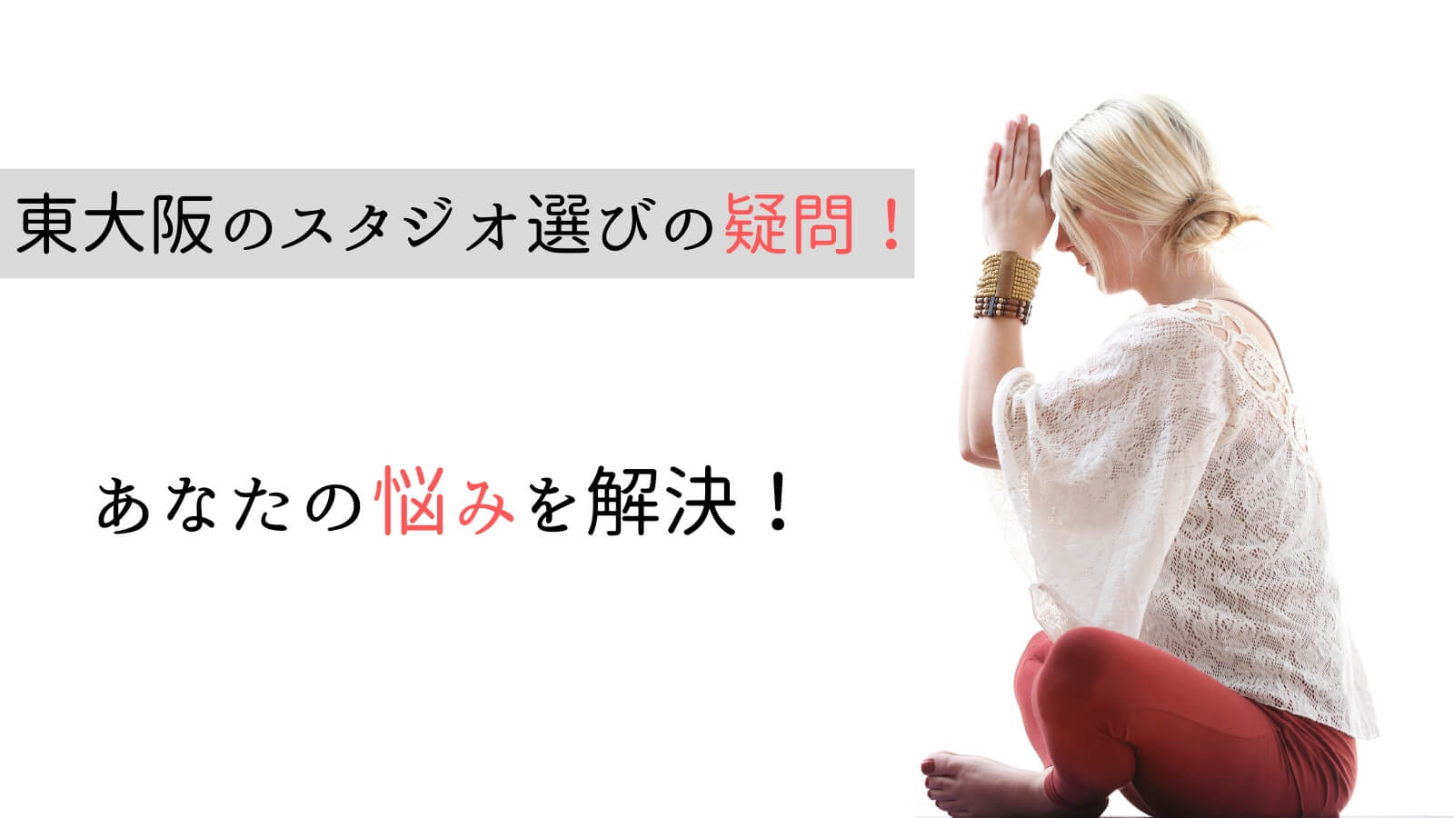 東大阪でのヨガ・ピラティススタジオ選びに関するQ&A