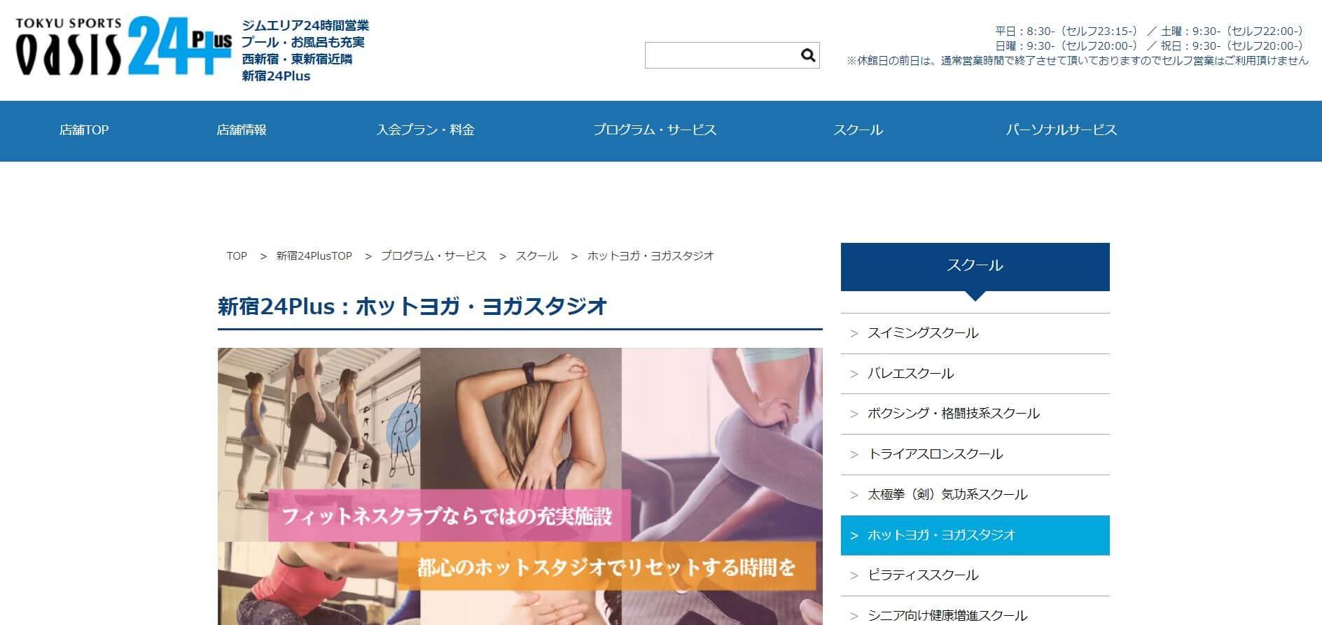 東急スポーツオアシス24plus