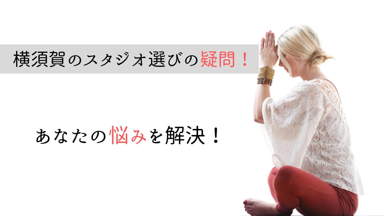横須賀でのヨガ・ホットヨガスタジオ選びに関するQ&A