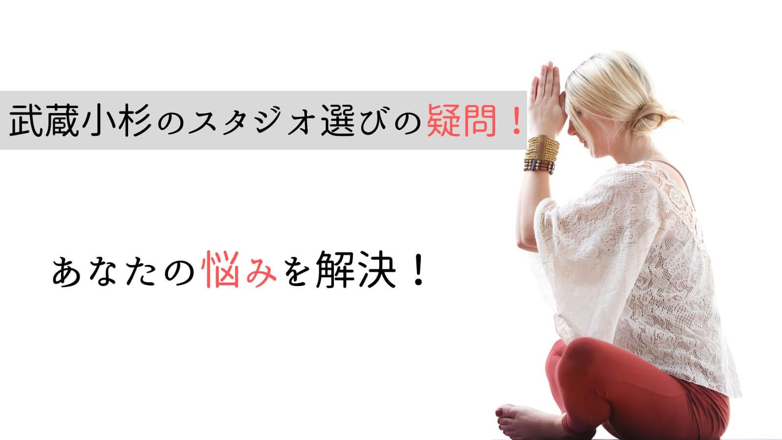 武蔵小杉でのヨガ・ピラティススタジオ選びに関するQ&A