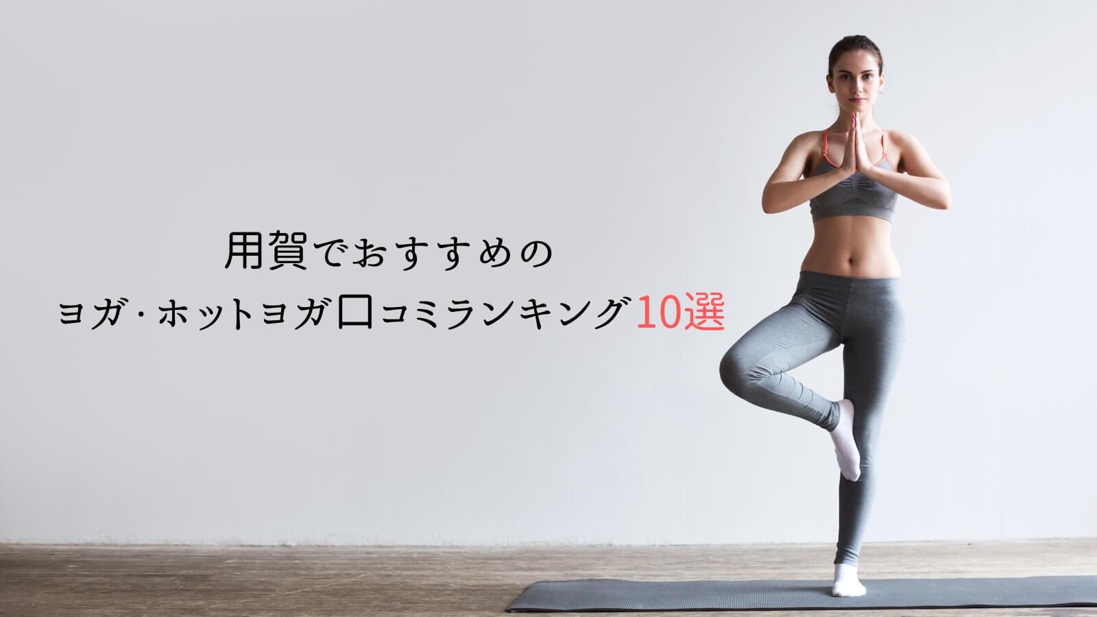 用賀でおすすめのヨガ・ホットヨガスタジオ口コミランキング10選