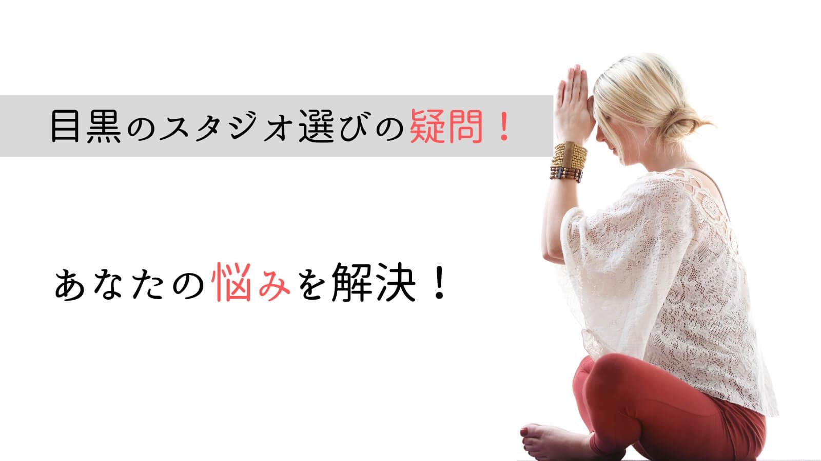 目黒でのヨガ・ピラティススタジオ選びに関するQ&A