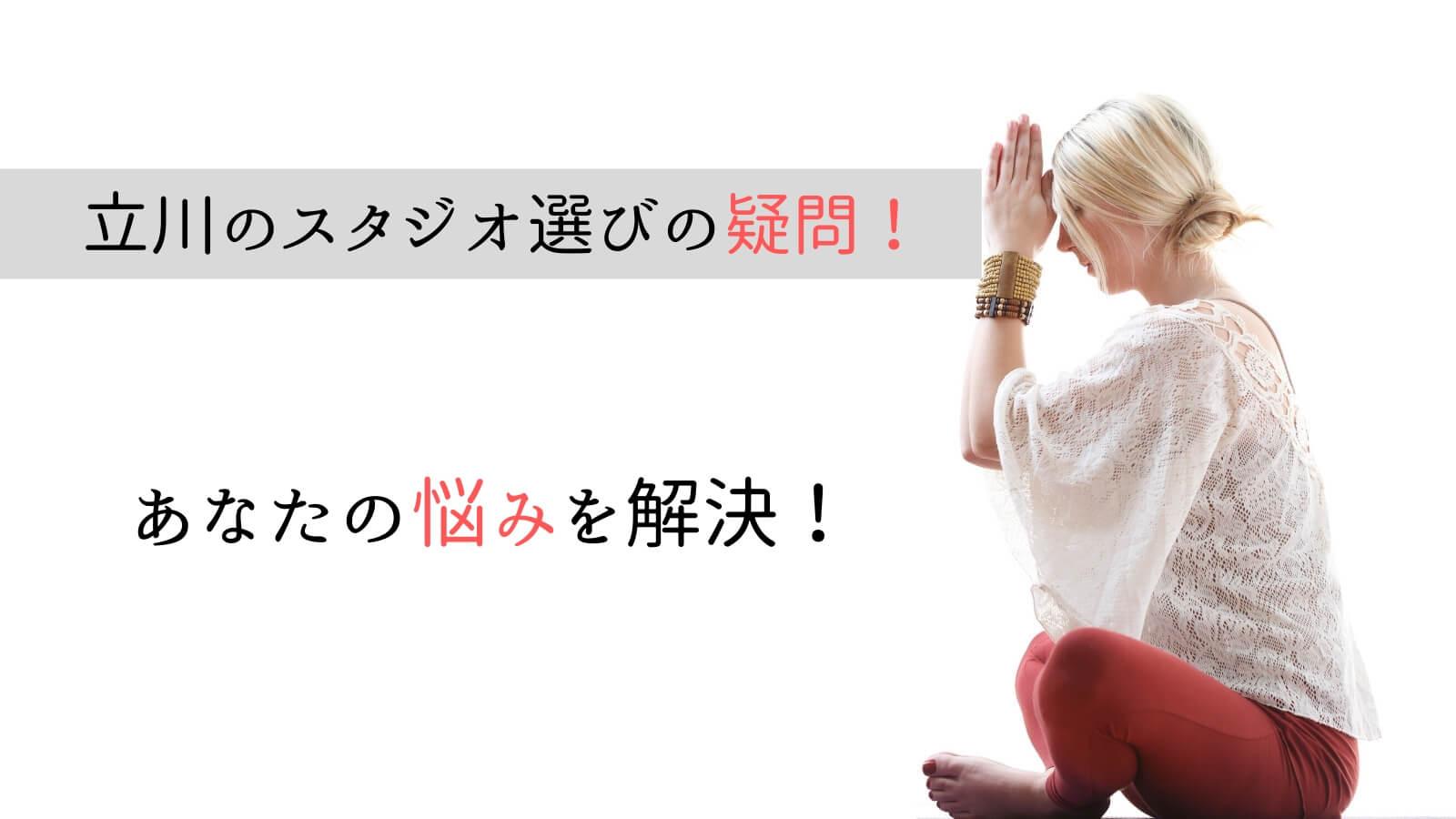 立川でのヨガ・ピラティススタジオ選びに関するQ&A