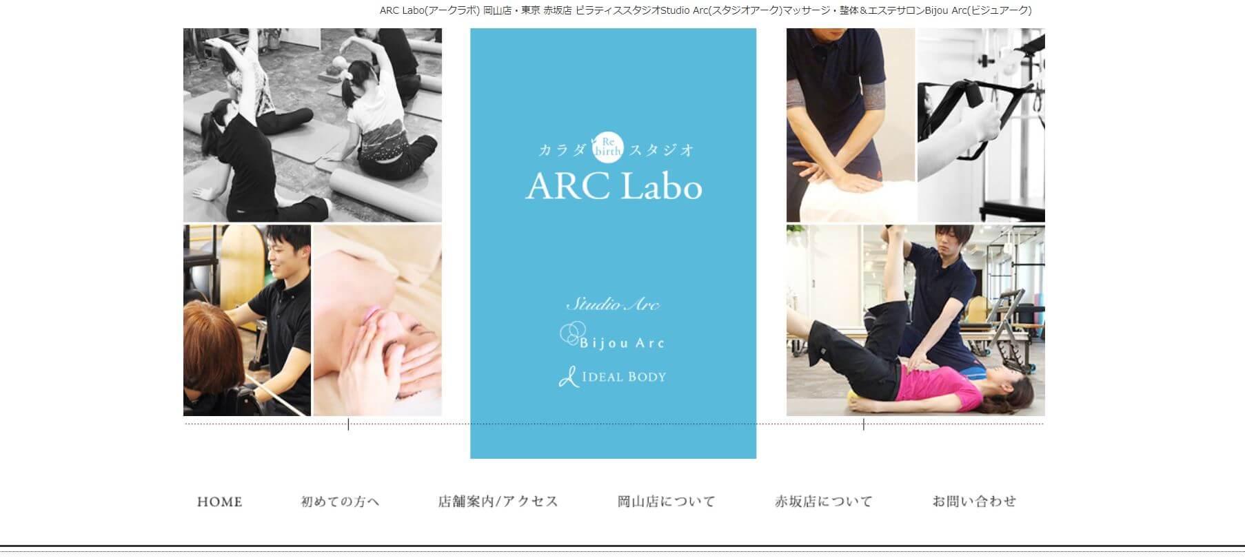 ARC Labo.(アークラボ)