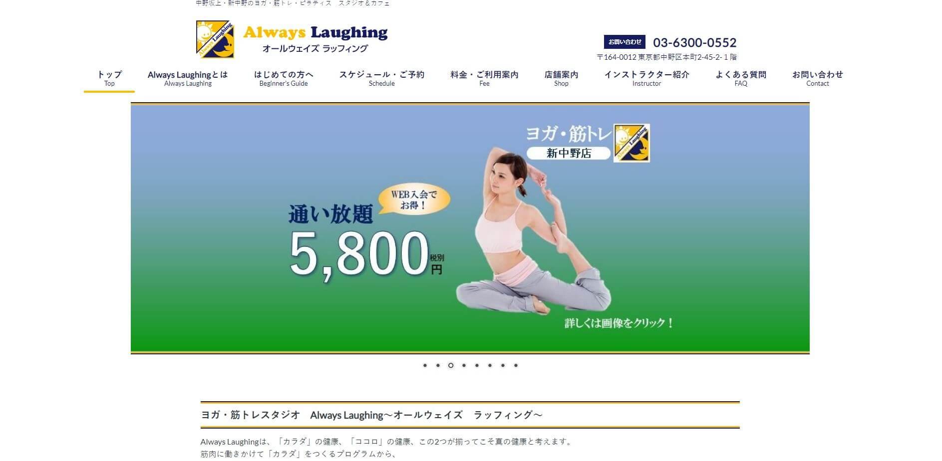 Always-Laghing (オールウェイズ ラッフィング)