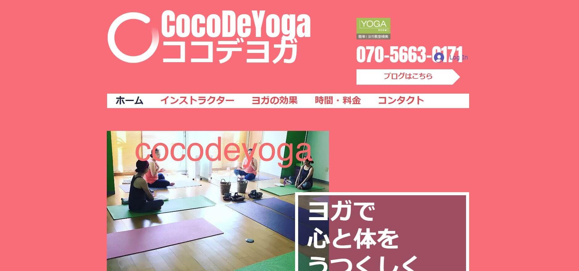 CocoDeYoga ココデヨガ