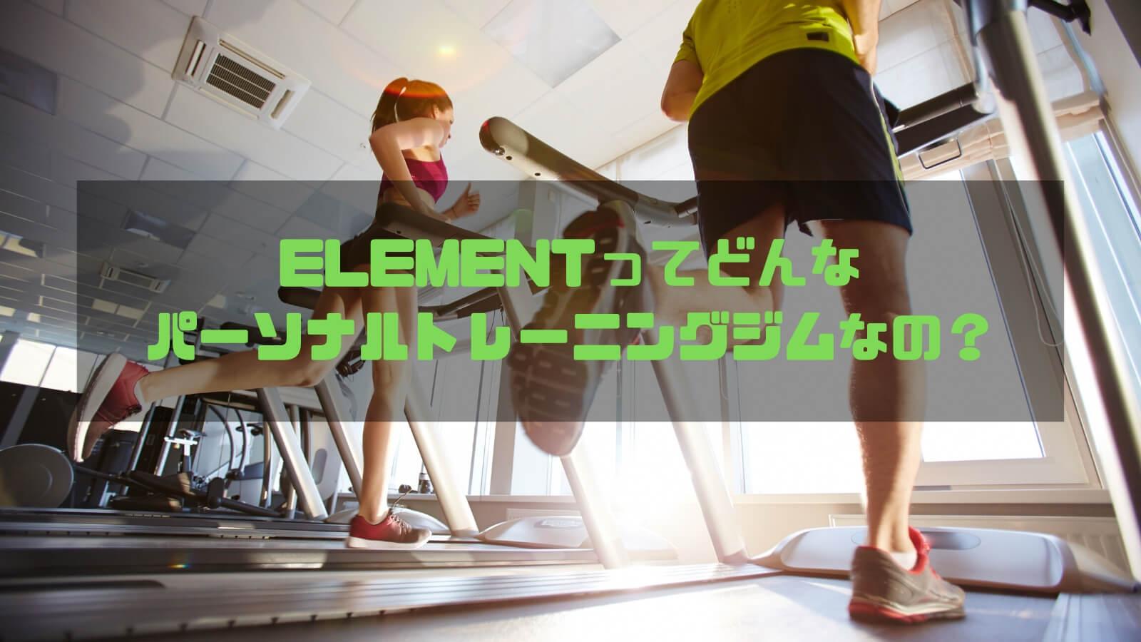 ELEMENTってどんなパーソナルトレーニングジムなの?
