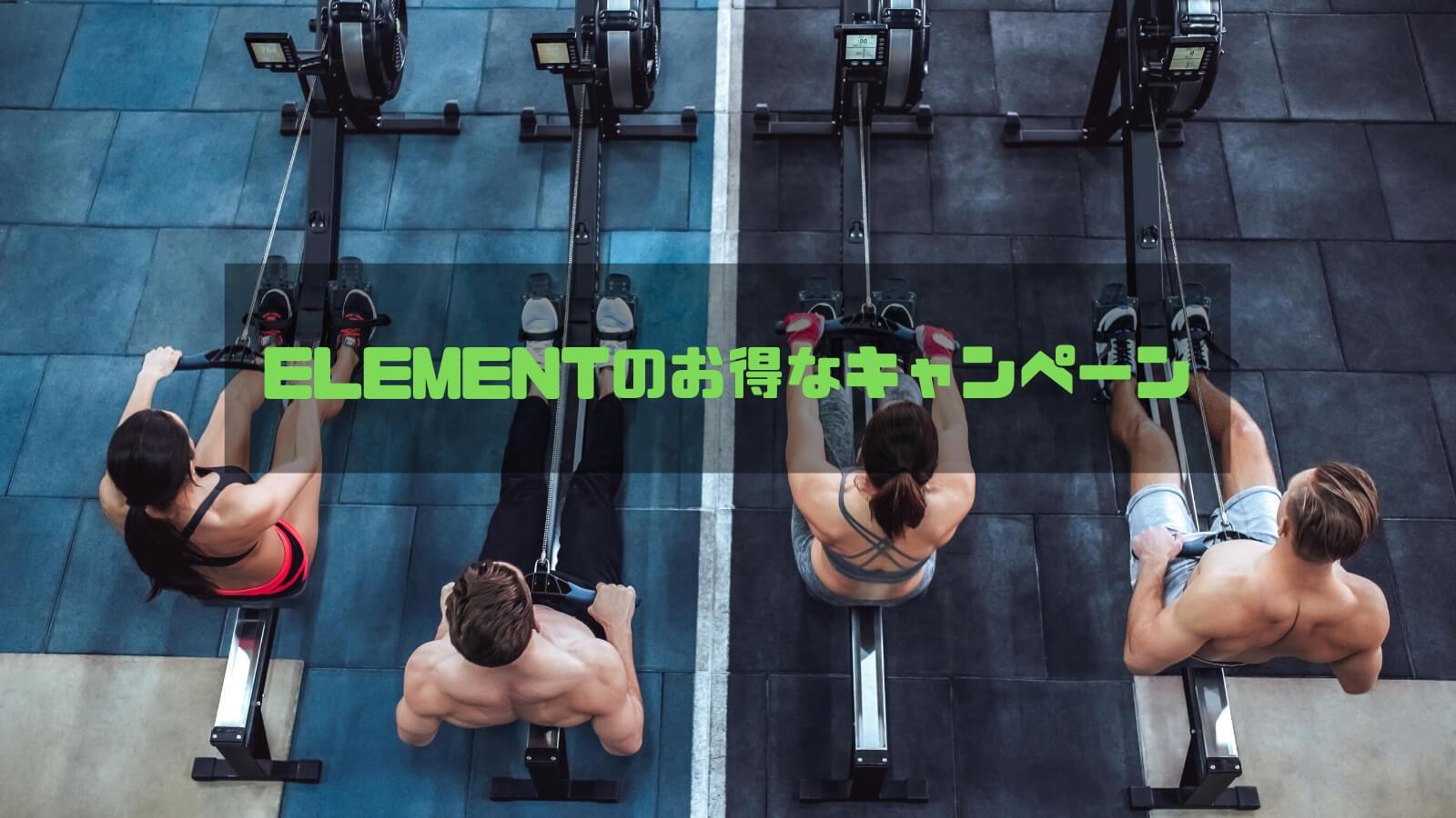 ELEMENTのお得なキャンペーン