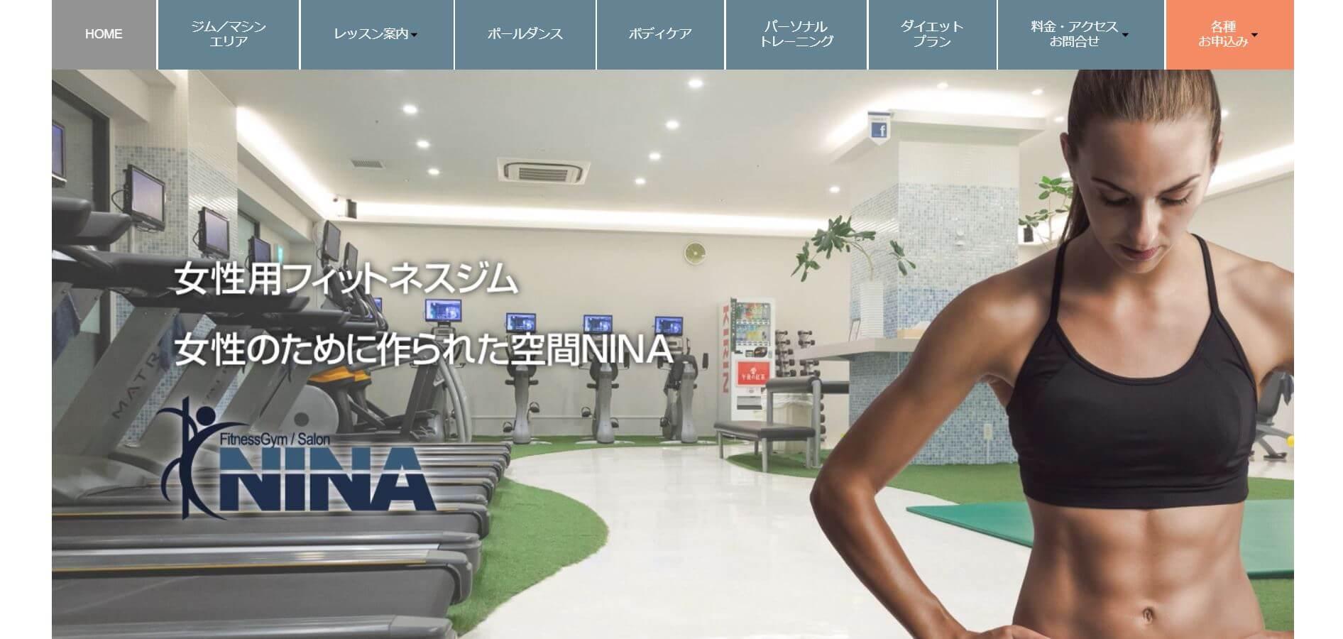 FitnessGym/Salon NINA(フィットネスジム・サロンNINA)