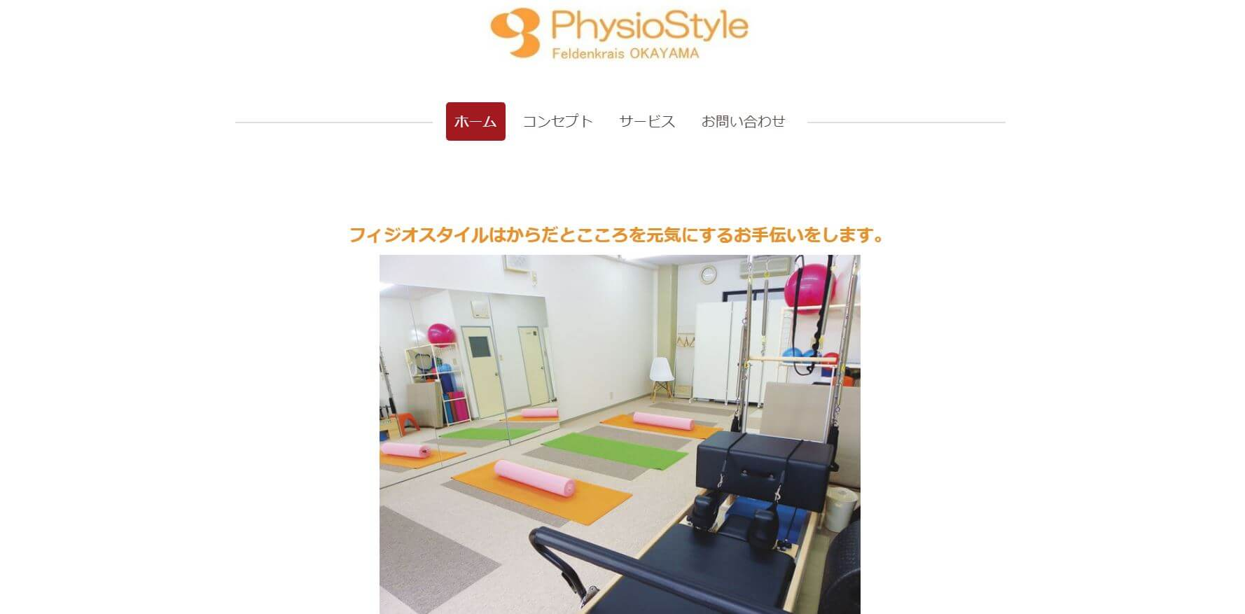 Physio style コンディショニングスタジオ フィジオスタイル