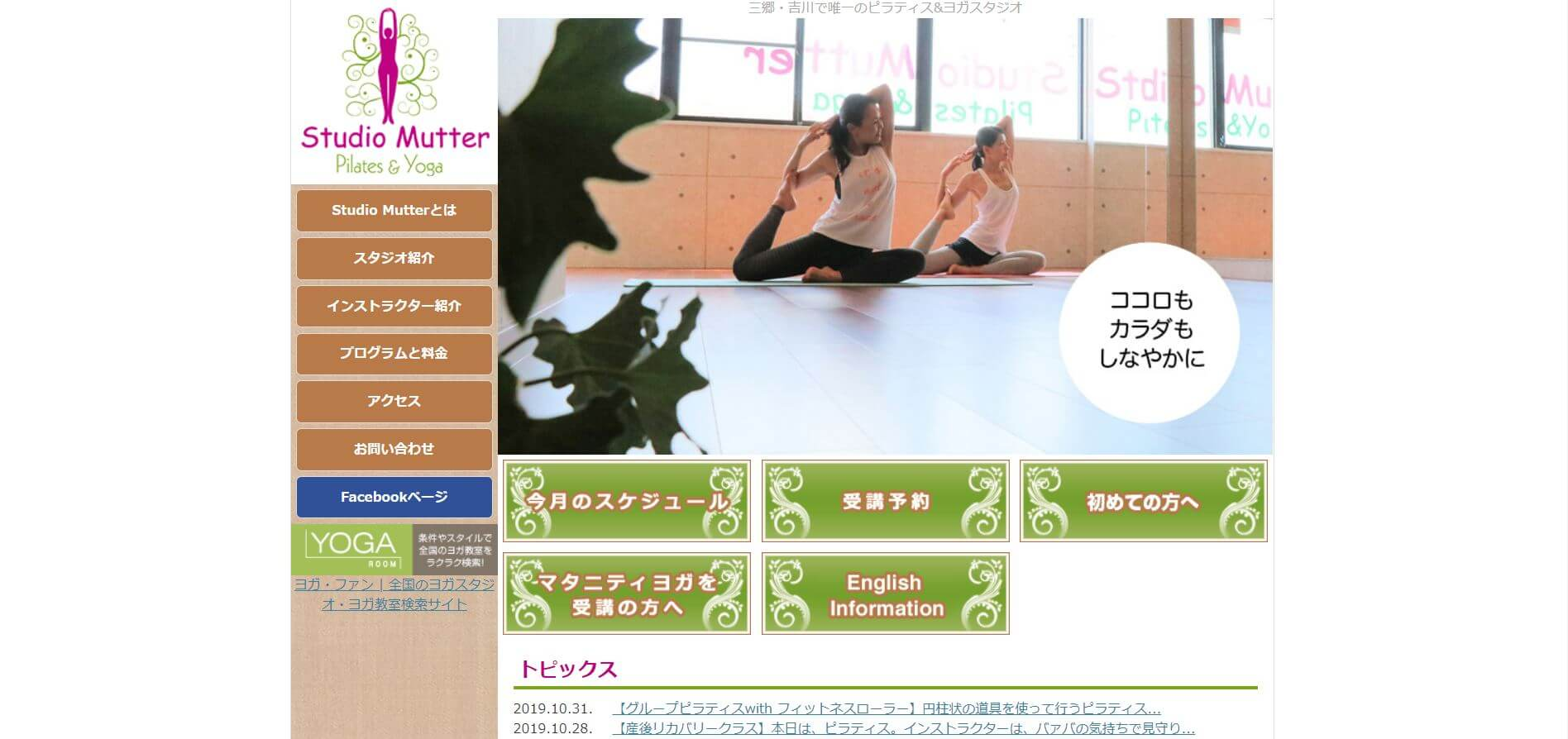 Studio Mutter Pilates&Yoga