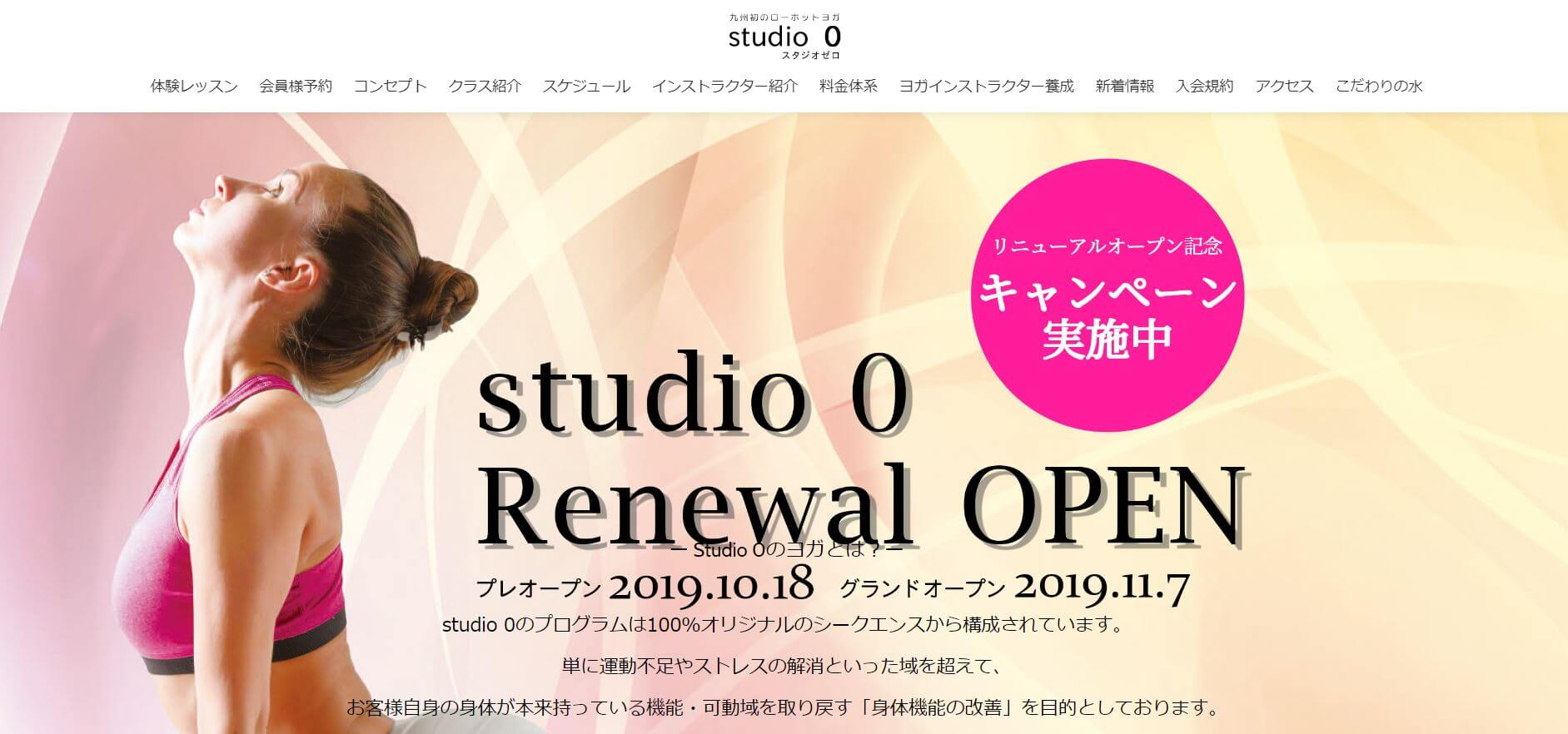 studio 0(スタジオゼロ)