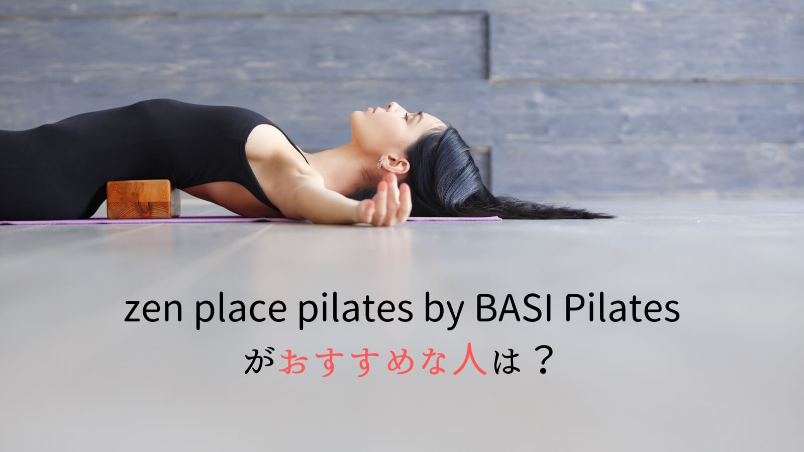 zen place pilates by BASI Pilatesがおすすめな人は?