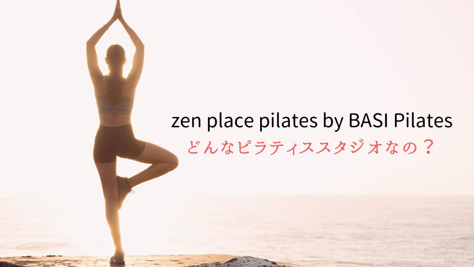 zen place pilates by BASI Pilatesってどんなピラティススタジオなの?