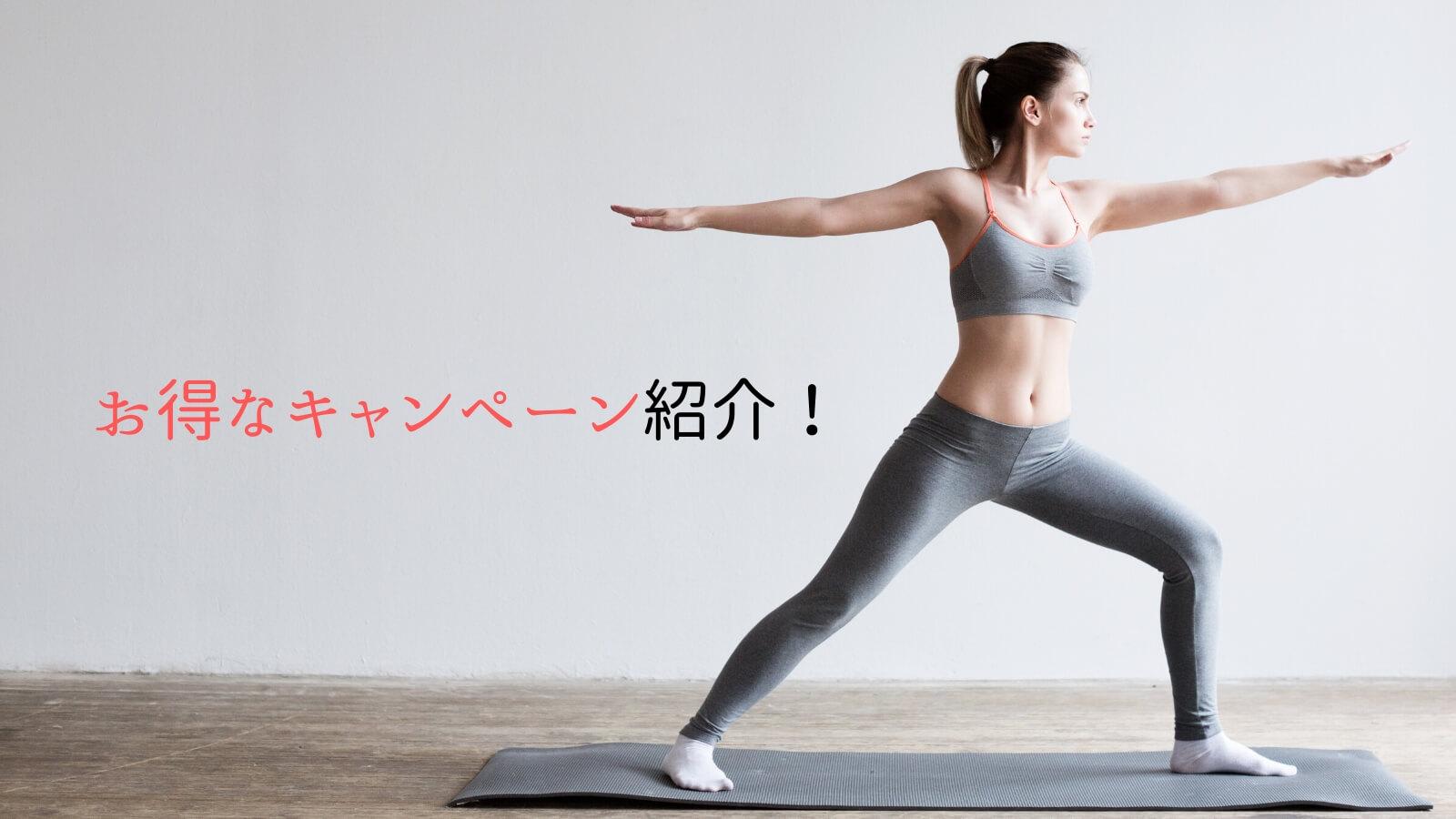 zen place pilates by BASI Pilatesで開催中のお得なキャンペーン