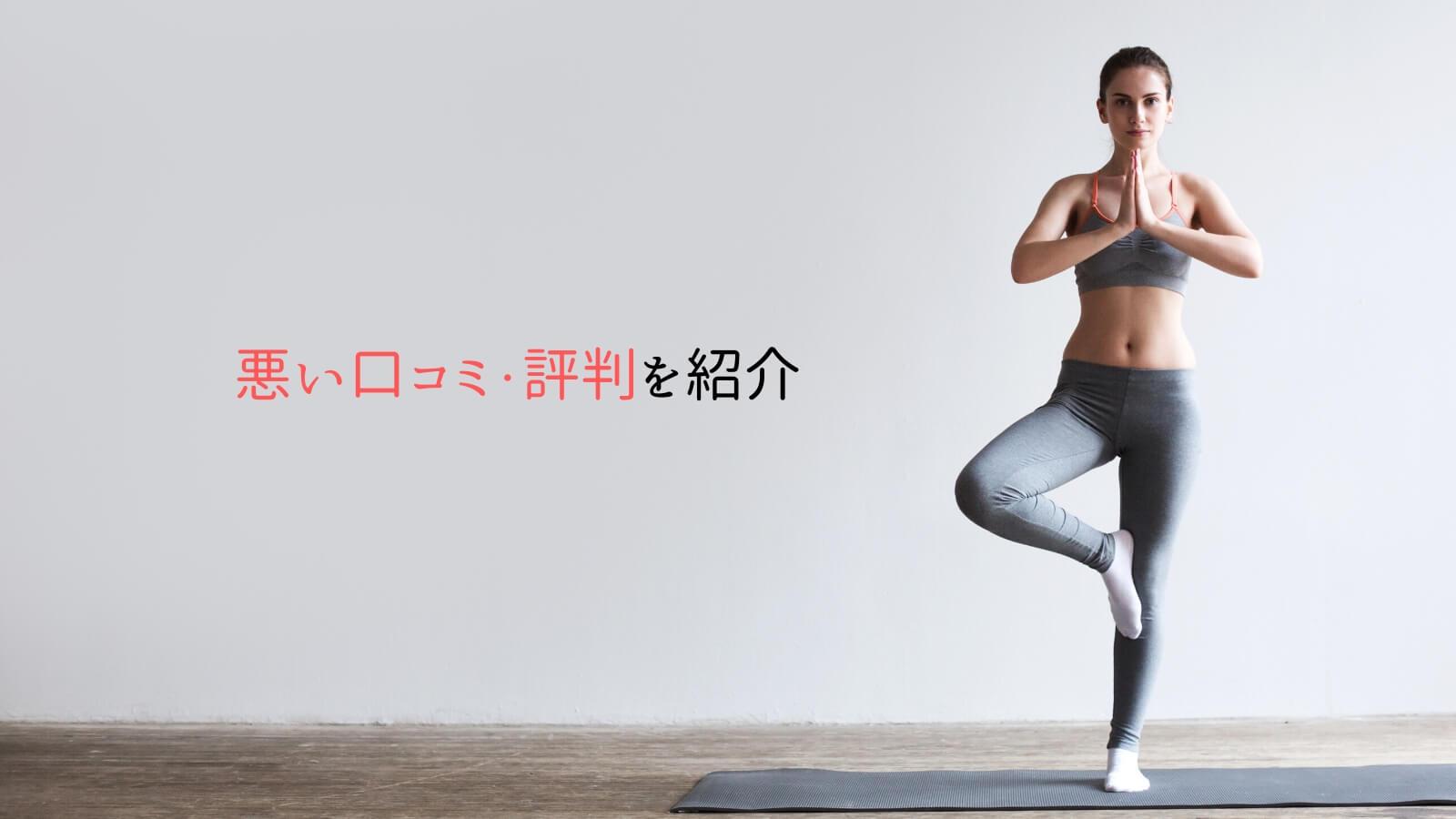 zen place pilates by BASI Pilatesの悪い口コミ・評判を紹介