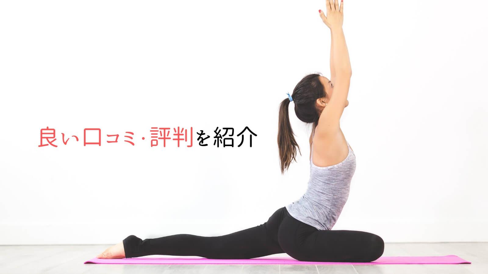 zen place pilates by BASI Pilatesの良い口コミ・評判を紹介
