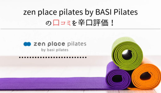 zen place pilates by BASI Pilates体験レビュー!口コミ・評価まとめ!